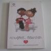 ความรู้สึกดี... ที่เรียกว่ารัก เล่ม 11 พิมพ์ครั้งที่ 2 รวมนักเขียน***สินค้าหมด***