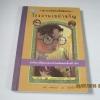 หนังสือชุด อยากให้เรื่องนี้ไม่มีโชคร้าย เล่มที่ 4 ตอน โรงงานเขย่าขวัญ พิมพ์ครั้งที่ 10 Lemony Snicket เขียน อาริตา พงษ์ธรานนท์ แปล