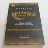 พลิกตำนานลอร์ด ออฟ เดอะ ริงส์ (The Magical Worlds of The Lord of The Rings) David Colbert เขียน นาลันทา คุปต์ แปล