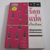 ร้อยแปดเรื่องไทย พิมพ์ครั้งที่ 2 ส.พลายน้อย เขียน***สินค้าหมด***