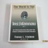 ใครว่าโลกกลมเล่ม 1 (The World Is Flat) Thomas L. Friedman เขียน รอฮีม ปรามาท แปล***สินค้าหมด***