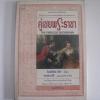 คู่เขยพระราชา (The Fabulous Buckingham) โอลิเวีย ลีห์ เขียน อมราวดี แปล***สินค้าหมด***