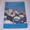 นิทานร้อยบรรทัด เล่ม 6 เรื่องประชาธิปไตยที่ถาวร***สินค้าหมด***