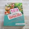 103 สูตรอาหารคาวสำหรับผู้ป่วยโรคมะเร็ง เอมอร ตรีภิญโญยศ เขียน