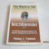 ใครว่าโลกกลม เล่ม 2 (The World Is Flat) Thomas L. Friedman เขียน รอฮีม ปรามาท แปล***สินค้าหมด***