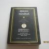 สุดยอดหนังสือดี เล่ม 6 สารพันเรื่องฮา... คู่ซ่าส์ทนายแสบ ทนายวันชัย สอนศิริ / ทนายประมาณ เลืองวัฒนะวณิชและสมคิด ลวางกูร เขียน