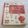 Mind Map Chinese (ไม่มี CD) พิมพ์ครั้งที่ 6 โดย Noo Mei***สินค้าหมด***