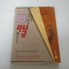 ซุนวูชี้ช่องรวย พิมพ์ครั้งที่ 3 เปี่ยมศักดิ์ คุณากรประทีป เรียบเรียง***สินค้าหมด***