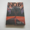 โลกใหม่หมายเลขหก เล่ม 1 อาซาโนะ อัทสึโกะ เขียน เมธินี นุชนาคา แปล