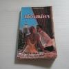 เถ้าเสน่หา (The Varanchetti Marriage) ลินน์ เกรแฮม เขียน วาลุกา แปล