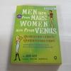 ผู้ชายมาจากดาวอังคาร ผู้หญิงมาจากดาวศุกร์ (Men are from Mars Women are from Venus) พิมพ์ครั้งที่ 21 John Gray เขียน สงกรานต์ จิตสุทธิภากร เรียบเรียง