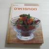 หนังสือชุดคู่มือประจำครัว อาหารทอด พิมพ์ครั้งที่ 3 โดย กองบรรณาธิการสำนักพิมพ์แสงแดด