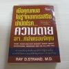 เมื่อคุณหมอไม่รู้จักอาหารเสริมบำบัดโรค... ความตายอาจ...กำลังครอบงำคุณ Ray D. Strand, M.D. เขีน พรหมพัฒน ธรรมะรัตน์จินดา แปล