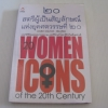 20 สตรีผู้เป็นสัญลักษณ์แห่งยุคศตวรรษที่ 20 (Women Icons of the 20th Century) ดวงธิดา ราเมศวร์ เรียบเรียง***สินค้าหมด***
