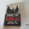 ท้าสู้ผีนรก (Salem's Lot) สตีเฟน คิง เขียน สุวิทย์ ขาวปลอด แปล***สินค้าหมด***