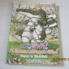 แมวดายันกับดินแดนมหัศจรรย์วาจิฟิลด์ (Dayan in Wachfield) Akiko Ikeda เขียน วันวชิรา แปล