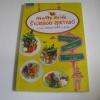 Healthy Guide ร้านอร่อย สุขภาพดี รับรองโดย นิตยสาร Shape และ ชีวจิต***สินค้าหมด***