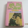 ฤาว่า...ฝันสลาย (Emily) Jilly Cooper เขียน พันธ์พิมพ์ แปล