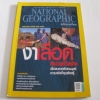 NATIONAL GEOGRAPHIC ฉบับภาษาไทย ตุลาคม 2555 งาเลือดสังเวยชีวิตช้าง