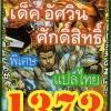 การ์ดยูกิแปลไทย  1373 เด็ค  อัศวิน ศักดิ์สิทธิ์