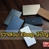 รวบรวมปัญหาของ eloop และการตรวจเช็ค eloop