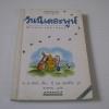 วินนีเดอะพูห์ (Winnie-the-Pooh) พิมพ์ครั้งที่ 4 เอ. เอ. มิลน์ เรื่อง อี. เอช. เชปเพิร์ด รูป ธารพายุ แปล***สินค้าหมด***