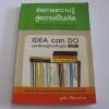 จัดการความรู้สู่ความเป็นเลิศ มุขบริหารสู่การเป็นผู้นำ เล่ม 3 (Knowledge Management To Excellence Organization Idea can do Vol.3) บูรชัย ศิริมหาสาคร เขียน***สินค้าหมด***