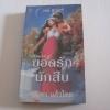 ยอดรักนักสืบ เล่ม 1 พิมพ์ครั้งที่ 2 เคย์ ฮูเปอร์ เขียน กัณหา แก้วไทย แปล
