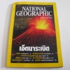 NATIONALGEOGRAPHIC ฉบับภาษาไทย กุมภาพันธ์ 2545 เอ็ตนาระเบิด***สินค้าหมด***