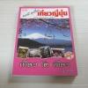 แบกเป้ ลุยเดี่ยว เที่ยวญี่ปุ่น สำหรับ Backpacket มือใหม่ เกียวโต โตเกียว พิมพ์ครั้งที่ 2 โดย ณัฐ นาคะสุวรรณ