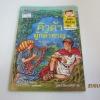 หนังสือสองภาษา ไทย-อังกฤษ คิวด้าผู้กล้าหาญ Susan Ashe เขียน Robin Lawrie ภาพ ศุภวัลย์ ตันวรรณรักษ์ แปล***สินค้าหมด***