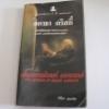 คดีฆาตกรรมโรเจอร์ แอกครอยด์ (The Murder of Roger Ackroyd) อกาธา คริสตี้ เขียน กิติมา อมรทัต แปล***สินค้าหมด***