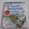 แผนที่วัฒนธรรมรอบโลก พิมพ์ครั้งที่ 2 Lee, Jung-Hwa เขียน Kang, San ภาพ กัญญารัตน์ จิราสวัสดิ์ แปล**สินค้าหมด***