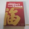 รวยด้วยสินค้าจีน (How-to Import from China) พิมพ์ครั้งที่ 2 ไชยกร ปลื้มเจริญกิจ/จรินพร ตันติกิจศิริวงศ์/รัชนีกร บรรลือศิลป์ เขียน***สินค้าหมด***