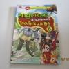 Bugs Bugs ศึกเวทมนตร์โรงเรียนแมลง เล่ม 6 Eom Jin-Sub เขียน Yun Jong-Mun ภาพ นันท์นิชา หาญระพีพงศ์ แปล***สินค้าหมด***