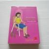 รักออกแบบไม่ได้ (Beautiful Life) คิตากาวะ เอริโกะ เขียน พิไล สุธีจินดารัตน์ แปล