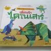 หนังสือชุดนิทานพับกระดาษสามมิติ เพื่อนรักไดโนเสาร์ Tadpole เขียน Park So-young ภาพ ดลนภา นาคพลั้ง แปล