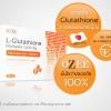 OZEE L-Glutathione โอซี กลูต้าไธโอน