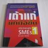 ใครอยากเป็นเถ้าแก่ยกมือขึ้น เสริมวิทยายุทธ์ SMEs 1 โดย ดร.เรวัต ตันตยานนท์***สินค้าหมด***