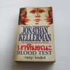 นาทีมรณะ (Blood Test) Jonathan Kellerman เขียน กฤษฎา วิเศษสังข์ แปล***สินค้าหมด***