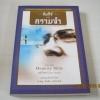 คัมภีร์แห่งความจำ (Memory Bible) Gary Small เขียน ศ.พญ.นันทิกา ทวิชาชาติ แปลและเรียบเรียง***สินค้าหมด***
