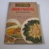 อาหารจีนลดความอ้วน อริยา แสงสุริยฤทธิ์ และ ลีฮวง โค้วเจริญ แปล วิทิต วัณนาวิบูล แพทย์จีน