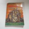 ปราสาทอลเวง (The Castle Of Inside Out) David Henry Wilson เขียน พรศิริ เพ็ชรภักดิ์ แปล***สินค้าหมด***