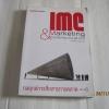 กลยุทธ์การสื่อสารการตลาด (IMC & Marketing communication) พิมพ์ครั้งที่ 6 รศ.ชื่นจิตต์ แจ้งเจนกิจ เขียน***สินค้าหมด***