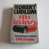 ลุยแหลก (The Matlock Paper) Robert Ludlum เขียน สุวิทย์ ขาวปลอด แปล