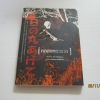 หลอนพยาบาท Jiro Akagawa เขียน อิศเรส ทองปัสโณว์ แปล