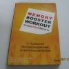 กระตุ้นความจำให้ทำงาน (Memory Booster Workout) Dr.Jo Iddon & Dr.Huw Williams เขียน ปฏิพล ตั้งจักรวรานนท์ แปล***สินค้าหมด***