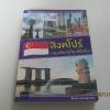 สิงคโปร์ เล่มเดียวเที่ยวได้จริง สิรภพ มหรรฆสุวรรณ เรื่องและภาพ***สินค้าหมด***
