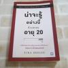 น่าจะรู้อย่างนี้ตั้งแต่ตอนอายุ 20 Tina Seelig เขียน พรเลิศ อิฐฐ์และธัญรัตน์ เศวตศิลา แปล