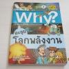 Why? ตะลุยโลกพลังงาน พิมพ์ครั้งที่ 4 Lee, Kwang-Woong เขียน Park, Jong-Kwan ภาพ ณัฐพร อัศราวุฒิกิจ แปล***สินค้าหมด***